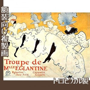 ロートレック「エグランティーヌ嬢一座」【複製画:トロピカル】