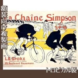 ロートレック「シンプソン」【複製画:トロピカル】
