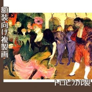 ロートレック「シルぺリックのボレロを踊るマルセル・ランデール」【複製画:トロピカル】