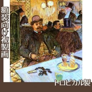 ロートレック「カフェにおけるボワロー氏」【複製画:トロピカル】