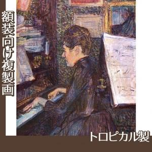 ロートレック「ピアノを弾くディオ嬢」【複製画:トロピカル】