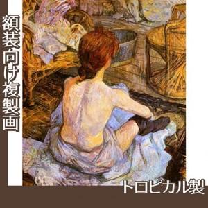 ロートレック「化粧する女」【複製画:トロピカル】