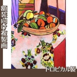 マティス「オレンジのある静物」【複製画:トロピカル】