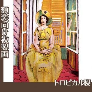 マティス「黄色いドレス」【複製画:トロピカル】