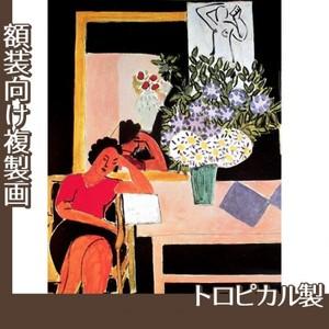 マティス「黒地の上の読書する女」【複製画:トロピカル】
