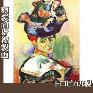 マティス「帽子の女」【複製画:トロピカル】