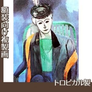 マティス「マティス夫人の肖像」【複製画:トロピカル】
