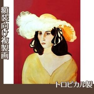 マティス「白い羽根帽子」【複製画:トロピカル】
