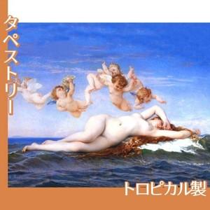 アレクサンドル・カバネル「ヴィーナスの誕生」【タペストリー:トロピカル】