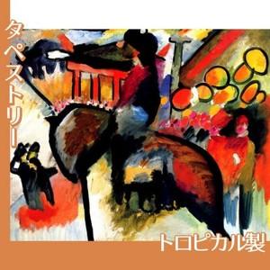 カンディンスキー「印象IV:憲兵」【タペストリー:トロピカル】