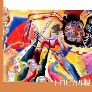 カンディンスキー「赤い斑のある絵」【タペストリー:トロピカル】