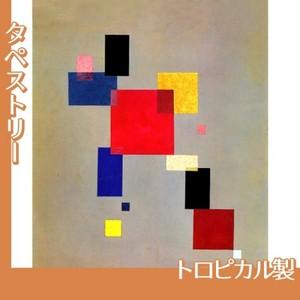 カンディンスキー「13の四角形」【タペストリー:トロピカル】