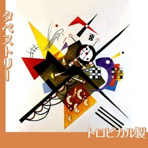 カンディンスキー「白の上に2」【タペストリー:トロピカル】