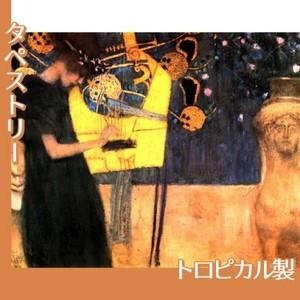 クリムト「音楽1」【タペストリー:トロピカル】