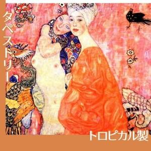 クリムト「女友だち」【タペストリー:トロピカル】