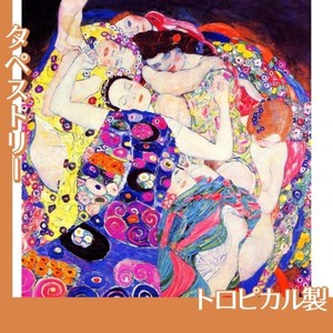 クリムト「乙女(処女)」【タペストリー:トロピカル】