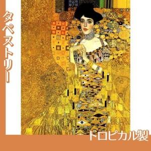 クリムト「アデーレ・ブッロホ=バウアーの肖像」【タペストリー:トロピカル】