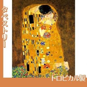 クリムト「接吻(恋人たち)」【タペストリー:トロピカル】