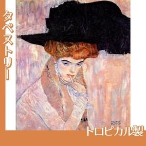 クリムト「黒の羽根帽子」【タペストリー:トロピカル】