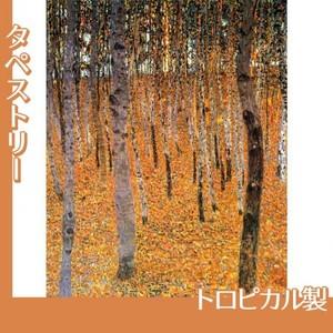 クリムト「ぶな林」【タペストリー:トロピカル】