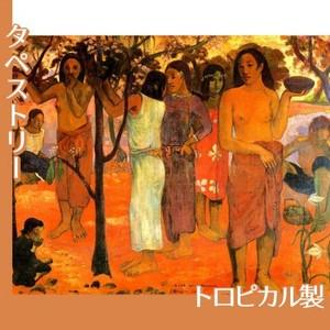 ゴーギャン「楽しき日々」【タペストリー:トロピカル】