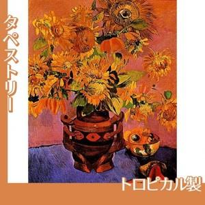 ゴーギャン「ヒマワリとナシ」【タペストリー:トロピカル】