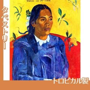 ゴーギャン「ヴァヒネ・ノ・テ・ティアレ(花を持つ女)」【タペストリー:トロピカル】