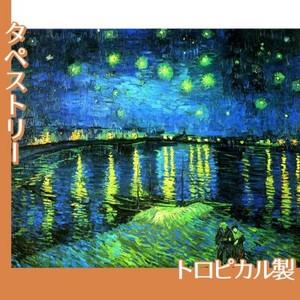 ゴッホ「ローヌ川の星月夜」【タペストリー:トロピカル】