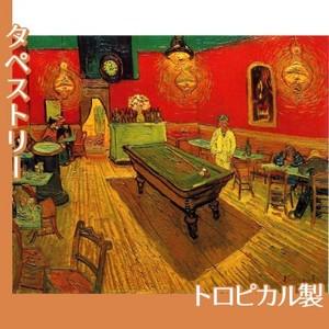 ゴッホ「夜のカフェ」【タペストリー:トロピカル】