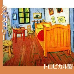 ゴッホ「フィンセントの寝室」【タペストリー:トロピカル】