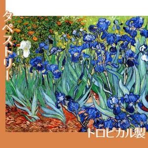 ゴッホ「アイリス」【タペストリー:トロピカル】