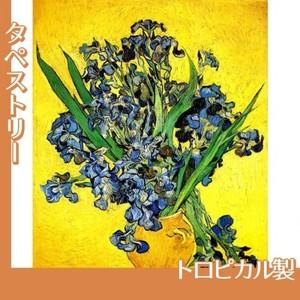 ゴッホ「アイリスの花瓶」【タペストリー:トロピカル】