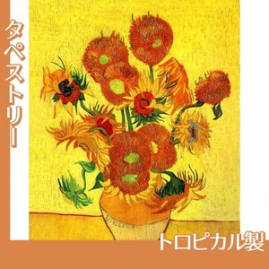 ゴッホ「向日葵」【タペストリー:トロピカル】