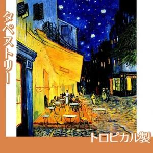 ゴッホ「夜のカフェテラス」【タペストリー:トロピカル】