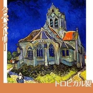 ゴッホ「オーヴェルの教会」【タペストリー:トロピカル】