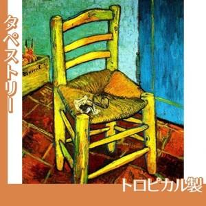 ゴッホ「フィンセントの椅子」【タペストリー:トロピカル】