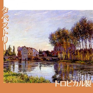 シスレー「秋のモレの橋」【タペストリー:トロピカル】