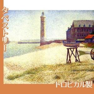 スーラ「オンフルールの灯台」【タペストリー:トロピカル】