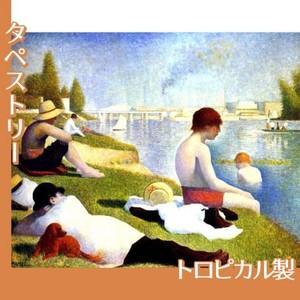 スーラ「アニエールの水浴」【タペストリー:トロピカル】
