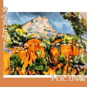 セザンヌ「石切場とサント・ヴィクトワール山」【タペストリー:トロピカル】
