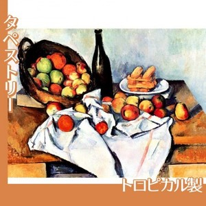 セザンヌ「リンゴのかごのある静物」【タペストリー:トロピカル】