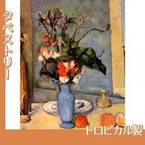 セザンヌ「青い花瓶」【タペストリー:トロピカル】