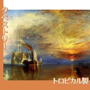 ターナー「戦艦テメレール号」【タペストリー:トロピカル】