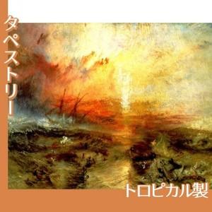 ターナー「奴隷船」【タペストリー:トロピカル】