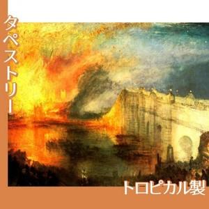 ターナー「国会議事堂の炎上、1834年10月16日」【タペストリー:トロピカル】