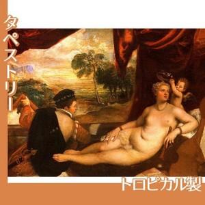 ティツアーノ「ヴィーナスとリュート奏者」【タペストリー:トロピカル】