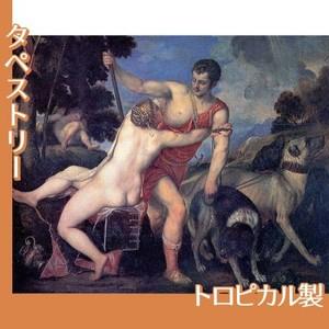 ティツアーノ「ヴィーナスとアドニス」【タペストリー:トロピカル】