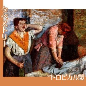 ドガ「洗濯女」【タペストリー:トロピカル】