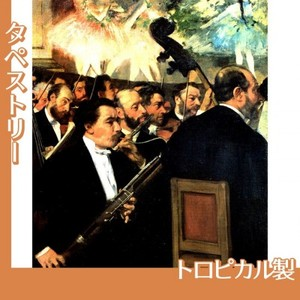 ドガ「オペラ座のオーケストラ」【タペストリー:トロピカル】