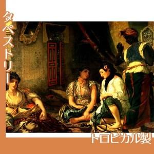 ドラクロワ「アルジェの女たち」【タペストリー:トロピカル】